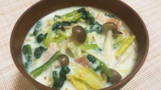冬野菜の豆乳生姜スープ