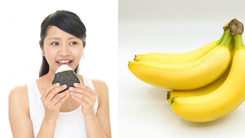 おにぎり・バナナ